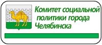 Комитет социальной политики города Челябинска